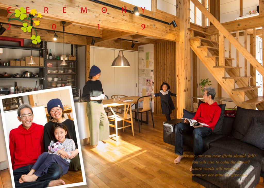 オープンな空間と見せる収納でのびのび暮らす家。
