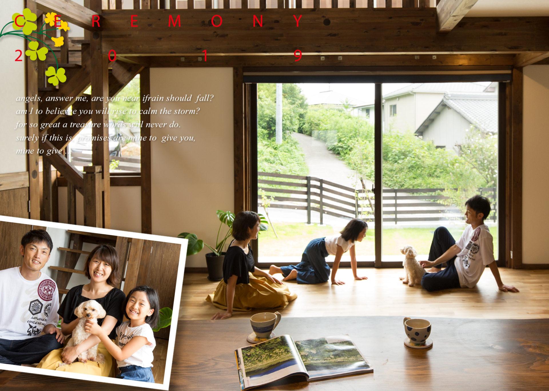 国産ひのきに囲まれた家族がリビングに自然と集まる家